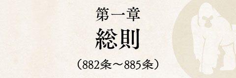 相続の法律 第一章 総則(882条~885条)