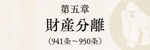 第五章 財産分離(941条~950条)