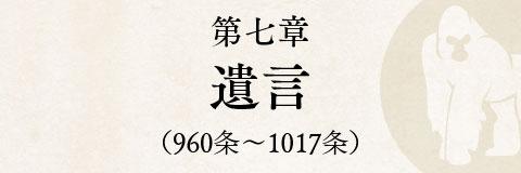 相続の法律 第七章 遺言(960条~1017条)
