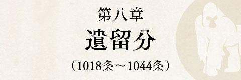 第八章 遺留分(1018条~1044条)